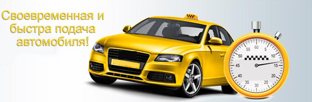 Своевременная и быстра подача автомобиля!